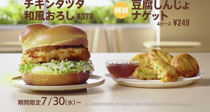 Tofu McNuggets? McDonald's Japan launches new snack amid expired meat scare.