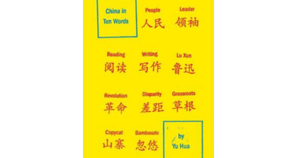 Reader recommendation: China in Ten Words