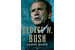 'George W. Bush: The American Presidents' assesses the life and work of America's 43rd president