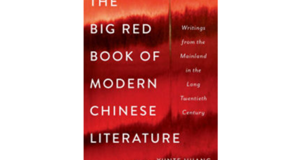 'The Big Red Book of Modern Chinese Literature' is a sumptuous sampler