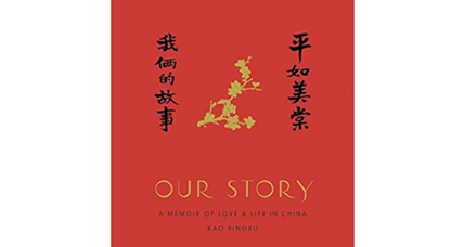 'Our Story' offers a graphic glimpse of a China that no longer exists